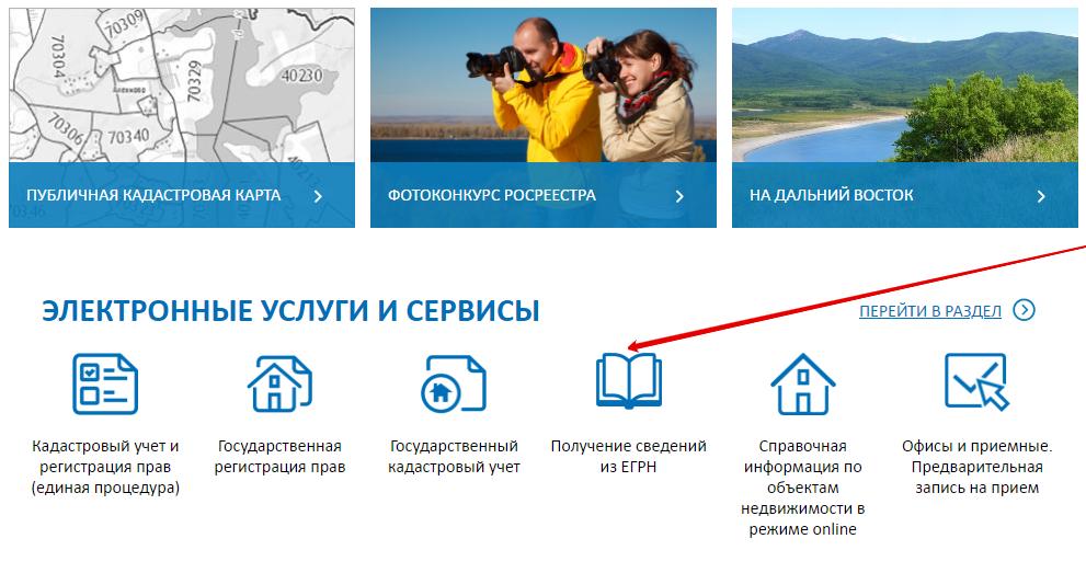 Выписка из ЕГРН о ДДУ онлайн: первый шаг
