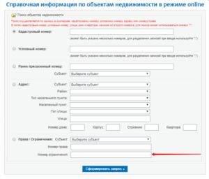 Как проверить регистрацию договора долевого участия в Росреестре