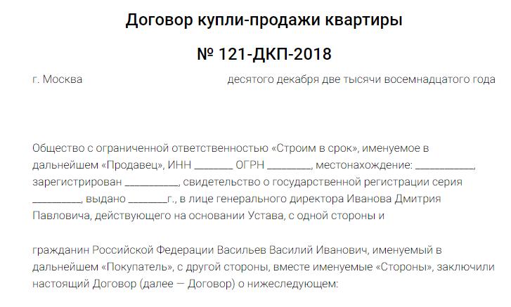 Образец ДКП новостройки